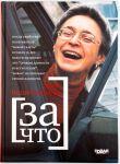 Anna Politkovskaja. ZA ChTO: izbrannye reportazhi i ocherki, foto, vospominanija, prodolzhenie istorij ee geroev.