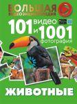 Zhivotnye. 101 video i 1001 fotografija