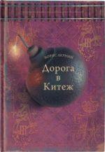 Doroga v Kitezh