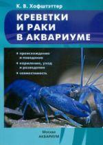 Krevetki i raki v akvariume. Proiskhozhdenie i povedenie. Kormlenie, ukhod i razvedenie. Sovmestimost