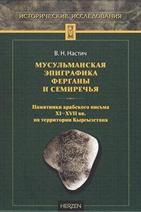Musulmanskaja epigrafika Fergany i Semirechja: Pamjatniki arabskogo pisma XI-XVII vv. na territorii Kyrgyzstana