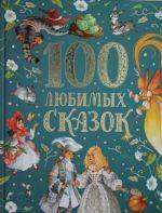 100 ljubimykh skazok