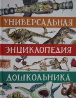 Universalnaja entsiklopedija doshkolnika