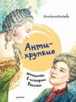 Antikhrupkie. Zhenschiny v istorii Rossii