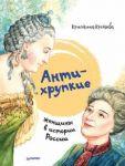 Антихрупкие. Женщины в истории России