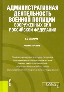 Administrativnaja dejatelnost voennoj politsii Vooruzhennykh Sil Rossijskoj Federatsii. Uchebnoe posobie