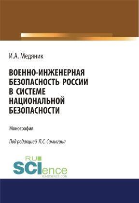 Voenno-inzhenernaja bezopasnost Rossii v sisteme natsionalnoj bezopasnosti.  Monografija.