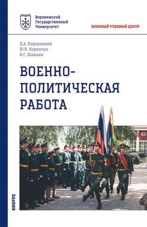 Военно-политическая работа. Учебное пособие.