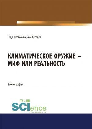 Klimaticheskoe oruzhie – mif ili realnost.  Monografija.