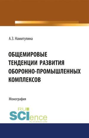 Obschemirovye tendentsii razvitija oboronno-promyshlennykh kompleksov.  Monografija.