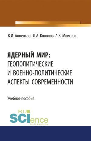 Ядерный мир: геополитические и военно-политические аспекты современности. Военная подготовка. Учебник