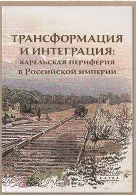 Transformatsija i integratsija: karelskaja periferija v Rossijskoj imperii