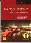 Russkij suvenir 1 / Russian souvenir 1. Elementary level. Teacher's guide. Incl. CD