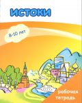 Istoki. 8-10 let. Rabochaja tetrad po russkomu jazyku dlja detej sootechestvennikov, prozhivajuschikh za rubezhom