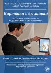 Kak stat uspeshnym i schastlivym: novye russkie istorii. Vyp. 2. Kartinki s vystavki