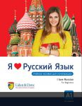 I love Russian. Textbook for beginners A1