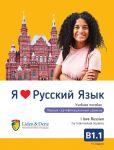 I love Russian. Textbook for Intermediate Students. Level B1.1