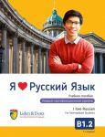 I love Russian. Textbook for Intermediate Students. Level B1.2