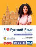 I love Russian. For Intermediate Students. Level B1.1 Keys / Workbook. Self-study material