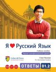 I love Russian. For Intermediate Students. Level B1.2 Keys / Self-study material (keys to all exercises in textbook)