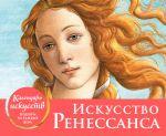 Iskusstvo Renessansa (Rozhdenie Venery). Nastolnyj kalendar v futljare