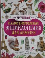 Luchshaja illjustrirovannaja entsiklopedija dlja devochek