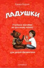 Ladushki. Uchebnoe posobie po russkomu jazyku dlja detej-bilingvov starshego doshkolnogo vozrasta