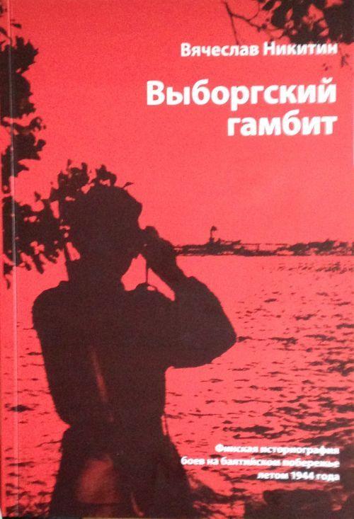 Vyborgskij gambit. Finskaja istoriografija boev na baltijskom poberezhe letom 1944 goda