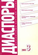 Диаспоры. Независимый научный журнал. Номер 3-2003.