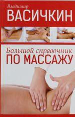 Bolshoj spravochnik po massazhu