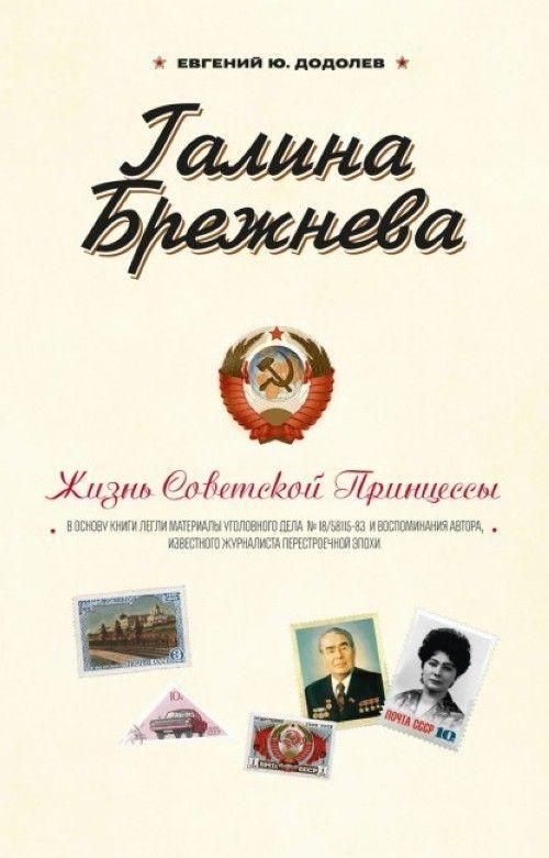Galina Brezhneva. Zhizn Sovetskoj Printsessy