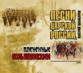 Pesni Tsarskoj Rossii, plenennye bolshevikami (price includes audio CD)