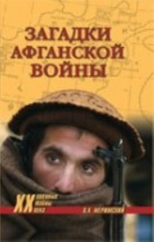 Zagadki afganskoj vojny