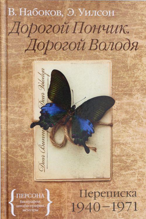 Dorogoj Ponchik. Dorogoj Volodja. Perepiska 1940-1971