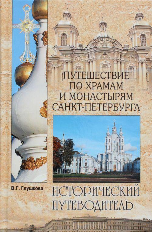 Puteshestvie po khramam i monastyrjam Sankt-Peterburga