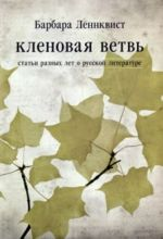 Klenovaja Vetv. Stati raznykh let o russkoj literature