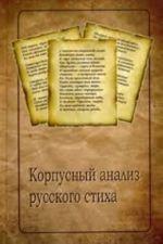 Korpusnyj analiz russkogo stikha
