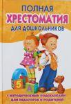 Polnaja khrestomatija dlja doshkolnikov s metodicheskimi podskazkami dlja pedagogov i roditelej v 2 kn. Kn.2