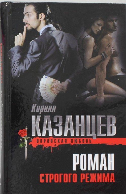 Roman strogogo rezhima