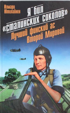 "Ja bil ""stalinskikh sokolov"". Luchshij finskij as Vtoroj Mirovoj"