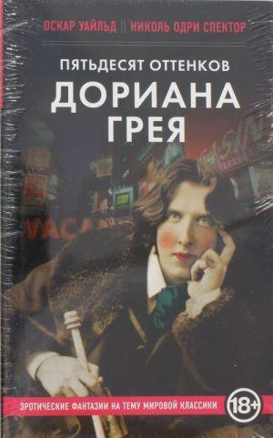 Pjatdesjat ottenkov Doriana Greja