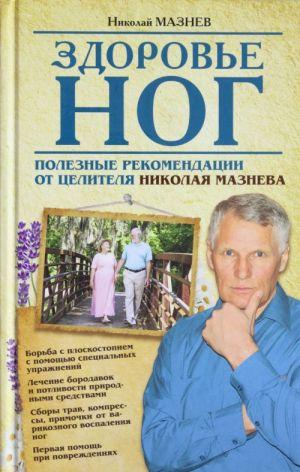 Zdorove nog. Poleznye rekomendatsii ot tselitelja Nikolaja Mazneva.