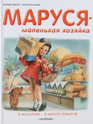 Marusja - malenkaja khozjajka. V magazine. V shkole povarov