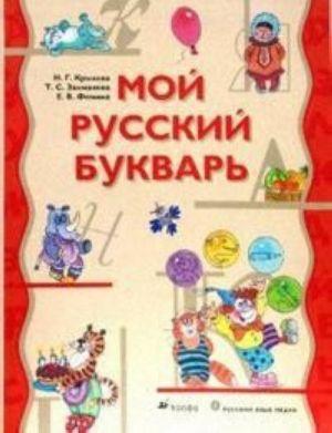 Moj russkij bukvar