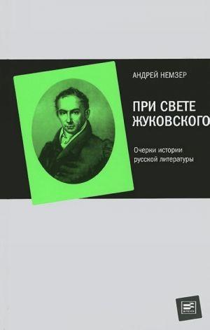 Pri svete Zhukovskogo: O russkoj literature