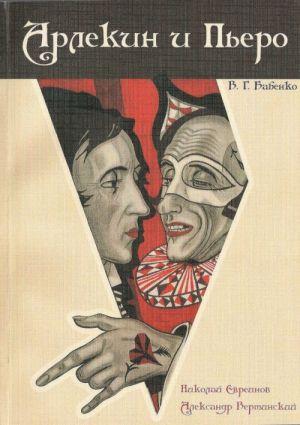 Arlekin i Pero. Nikolaj Evreinov i Aleksandr Vertinskij: sudby artistov: (Dokumenty. Razmyshlenija. Literaturnye fantazii)