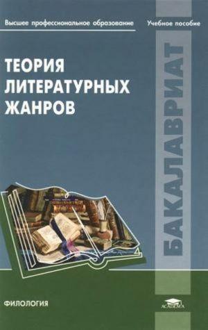 Teorija literaturnykh zhanrov