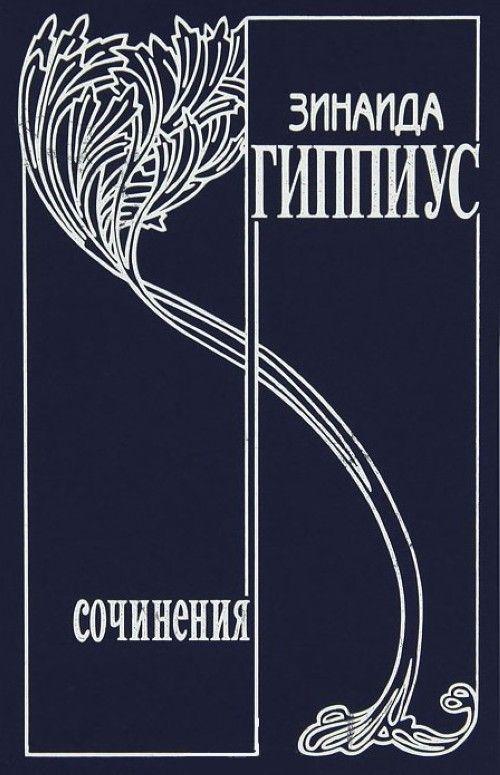 Zinaida Gippius. Sobranie sochinenij. Tom 12. Tam i zdes. Literaturnaja i politicheskaja publitsistika 1920-1927 goda