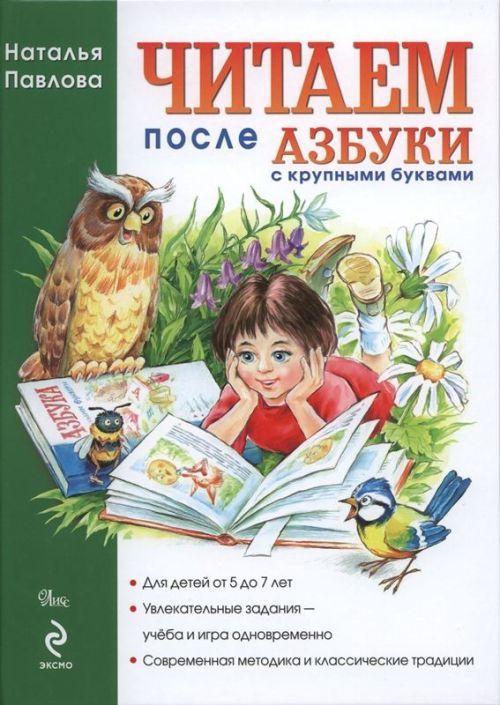 """Читаем после """"Азбуки с крупными буквами"""""""