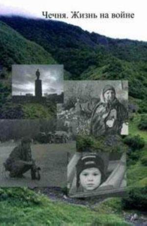 Chechnja. Zhizn na vojne 978-5-85941-181-8